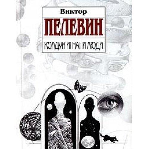 Koldun Ignat i lyudi: Viktor Pelevin