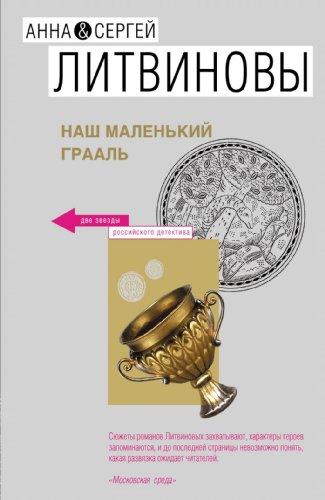 Nash malen'kij Graal' (Russian Edition): Litvinova, Anna V