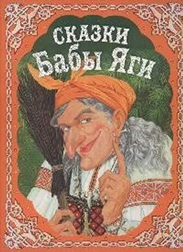 9785699251544: Tales of Baba Yaga - Skazki Baby Yagi - Russian folk tales in Russian language
