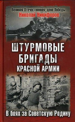 9785699256280: Shturmovye brigady Krasnoi Armii