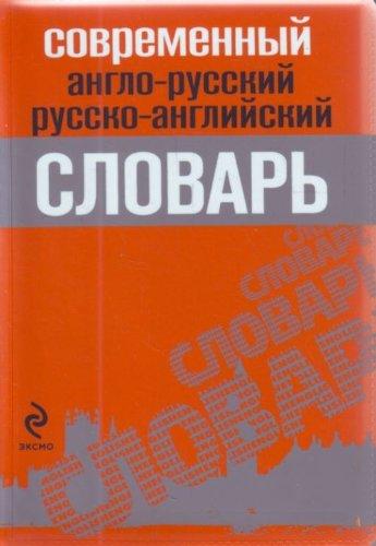 Sovremennyi anglo russkii russko angliiskii slovar: Author