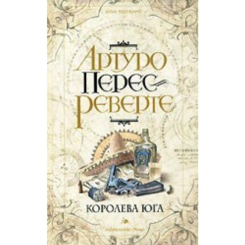 Koroleva Iuga: Peres-Reverte Arturo