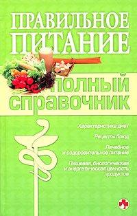 Nutrition. Full Directory / Pravilnoe pitanie. Polnyy spravochnik