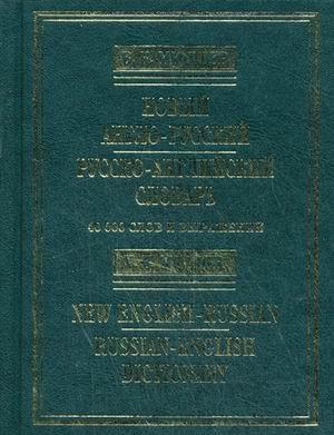 Novyi anglo russkii russko angliiskii slovar New: Vladimir Myuller