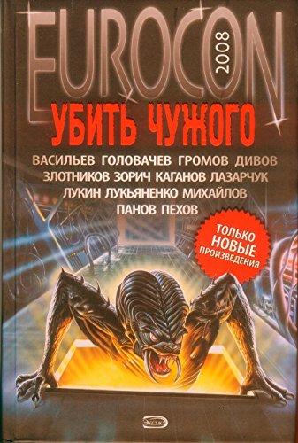9785699274970: Kill Alien Ubit Chuzhogo