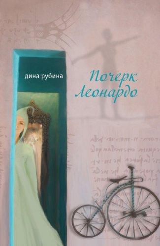 Pocherk Leonardo (Russian Edition): Rubina, Dina I