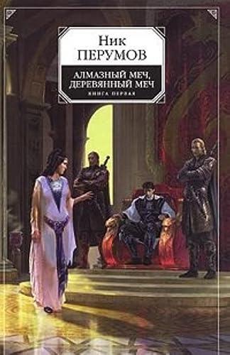 9785699281039: Diamond Sword Wooden Sword Book One Almaznyy mech Derevyannyy mech Kniga pervaya