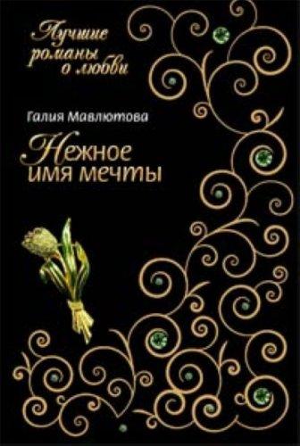 9785699282029: Nezhnoe imya mechty