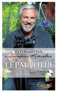 9785699282630: Putevoditeli s Dmitriem Krylovym: Germaniya