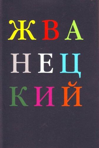 9785699289066: Mikhail Zhvanetskii. Izbrannoe: [Selected works: ]