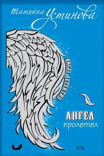 Angel proletel (Russian Edition): Ustinova, Mrs. Tat'jana V