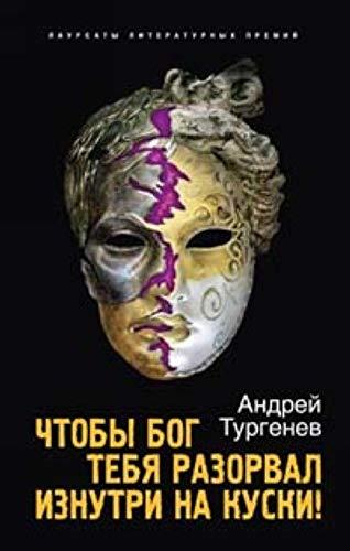 Chtoby Bog tebia razorval iznutri na kuski!: Andrey Turgenev