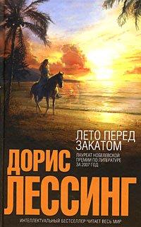 Leto pered zakatom: D. Lessing