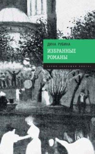 9785699299591: Selected Novels
