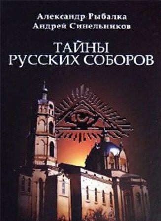 9785699301287: Tayny russkih soborov