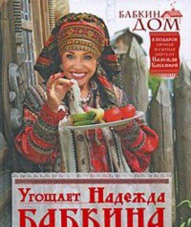 9785699305704: Babkin Dom: Ugoschaet Nadezhda Babkina