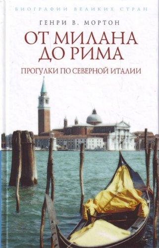 9785699307340: From Milan to Rome. Walks in Northern Italy / Ot Milana do Rima. Progulki po Severnoy Italii