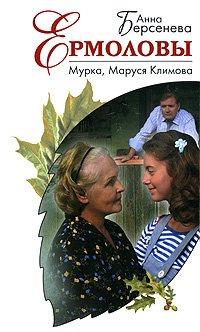 Murka, Marusya Klimova: Berseneva Anna