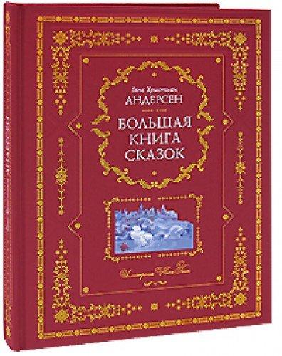 9785699311651: Bolshaya kniga skazok