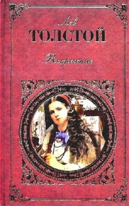Voskresenie. Roman, povesti, rasskazy (in Russian)