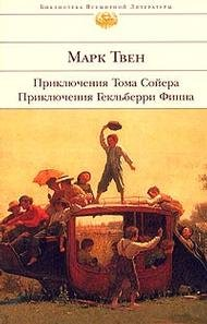 9785699314744: The Adventures of Tom Sawyer. The Adventures of Huckleberry Finn.