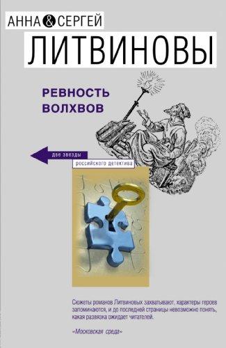 Revnost' volhvov (Russian Edition): Litvinova, Anna V