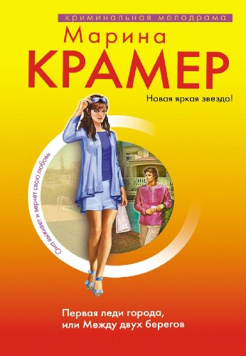 9785699315833: Pervaja ledi goroda, ili Mezhdu dvuh beregov (Russian Edition)