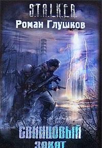 Svintsovyi zakat in Russian: Glushkov, R.