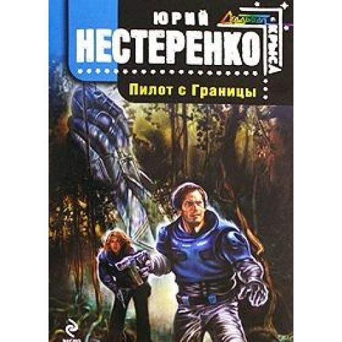 Pilot s Granitsy: Yuriy Nesterenko