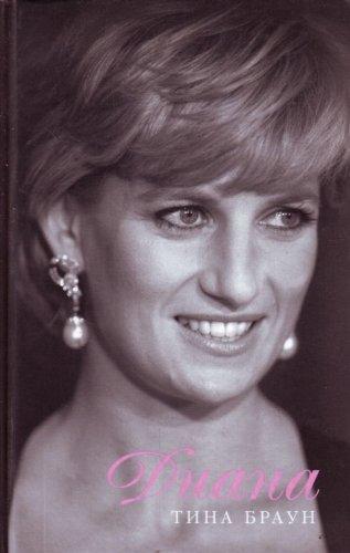 Diana: T. Braun