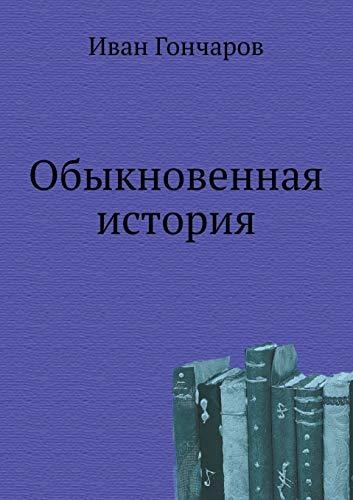 9785699326884: Obyknovennaya istoriya (Russian Edition)