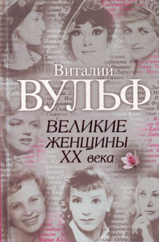 9785699335091: Velikie zhenschiny XX veka (in Russian)