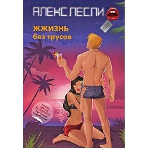ZhZhizn bez trusov: Aleks Lesli