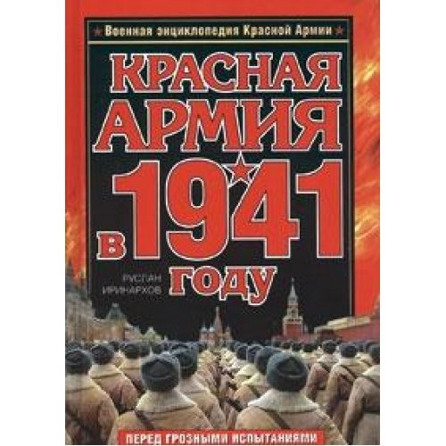 9785699336531: Krasnaia Armiia v 1941 godu in Russian
