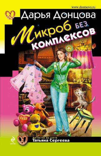 Mikrob bez kompleksov: Tat'jana Sergeeva. Detektiv na: Dontsova, Mrs. Darya