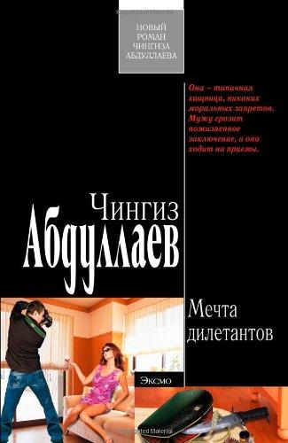 Mechta Diletantov (Russian Edition): Abdullaev, Mr. Chingiz