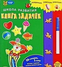 Book tasks Kniga zadachek: Gloria Jaramillo