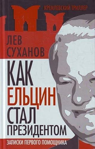 Kak El'tsyn stal prezidentom [How Eltsin Became: Sukhanov, Lev