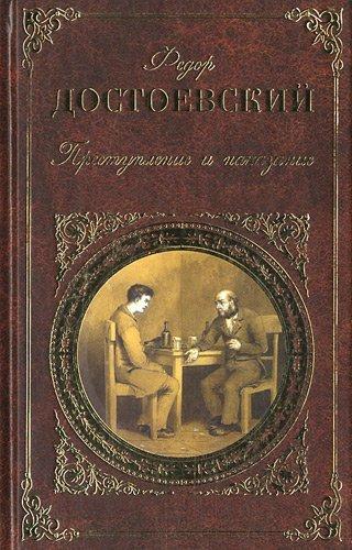 Prestuplenie i nakazanie (Hardback): Fjodor M. Dostojewskij