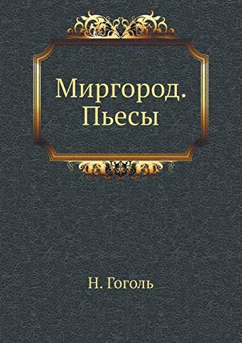 9785699360246: Myrgorod. Plays (Russian Edition)