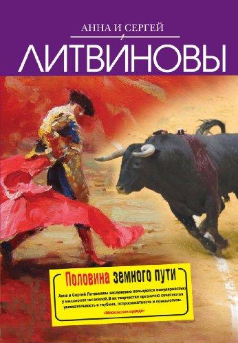 Polovina zemnogo puti (Russian Edition): Litvinova, Mrs. Anna