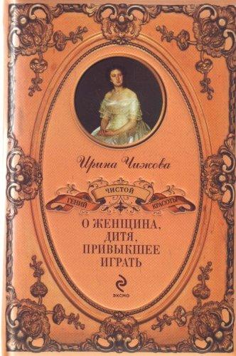 O zhenschina ditia privykshee igrat: Chizhova Irina Borisovna