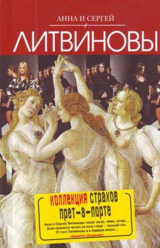 Kollektsiya strahov pret-a-porte: A. V. Litvinova,