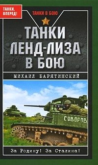 9785699362448: Tanki lend-liza v boyu