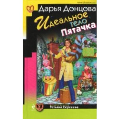 Idealnoe Telo Piatachka (Russian Edition): Darya Dontsova