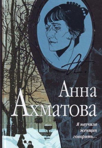 Ia nauchila zhenschin govorit: A. A. Akhmatova