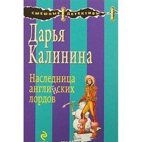 Naslednitsa angliiskikh lordov roman: Darya Kalinina