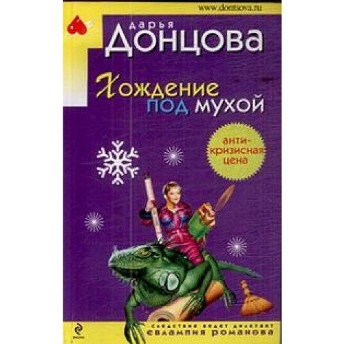 9785699370443: Walking under weather Novel Ironic Detective D Dontsova Khozhdenie pod mukhoy
