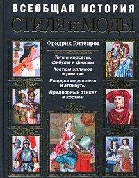 9785699374878: General history of style and fashion / Vseobshchaya istoriya stilya i mody