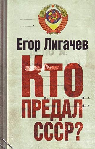9785699374953: Kto predal SSSR?